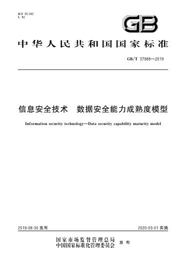 -GB T 37988 2019 信息安全技术数据安全能力成熟度模型