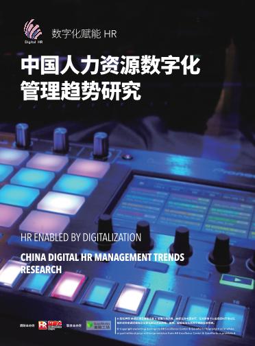 -中国人力资源数字化管理趋势研究