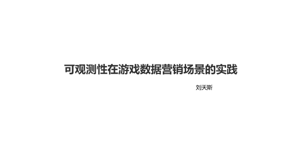刘天斯-可观测性在游戏数据营销场景的实践