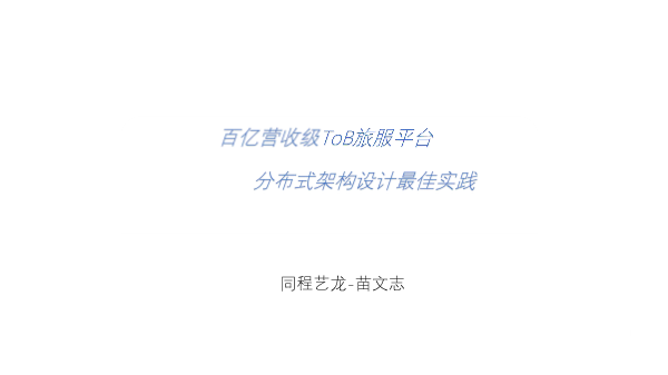 苗文治-百亿营收级ToB旅服平台分布式架构设计最佳实践