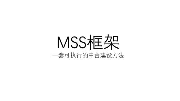 -中台构建之道MSS建设框架