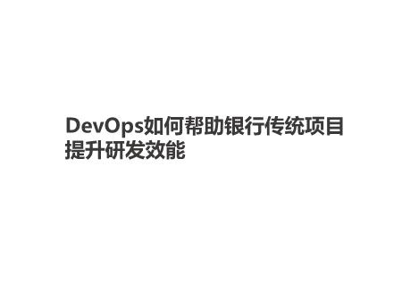 -DevOps如何帮助银行传统项目提升研发效能