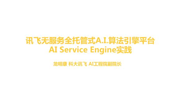 -讯飞无服务全托管式AI算法引擎平台实践