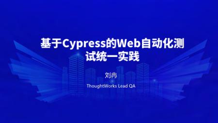 -基于Cypress的Web UI和API统一自动化测试实践