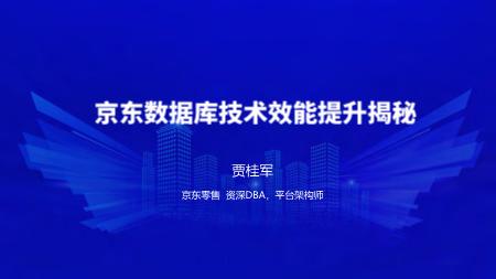 -京东数据库技术效能提升揭秘
