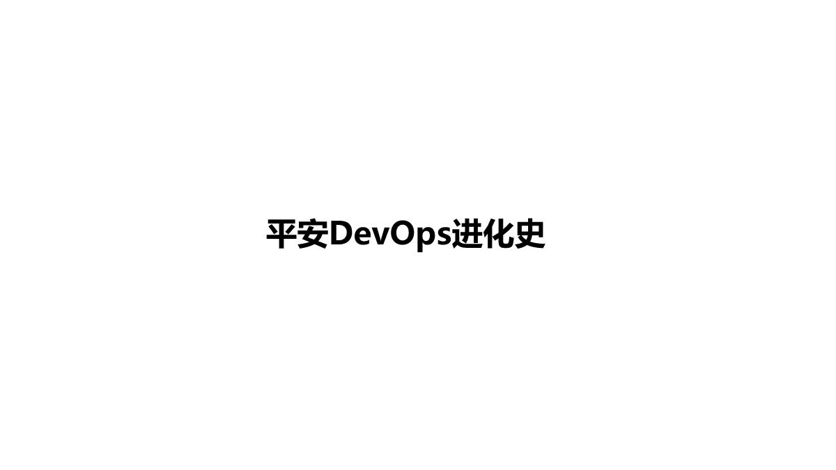 -平安DevOps 进化史