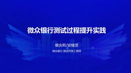 -微众银行自动化测试过程分析实践
