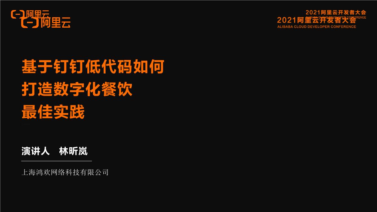 林昕岚-基于钉钉低代码如何打造数字化餐饮最佳实践