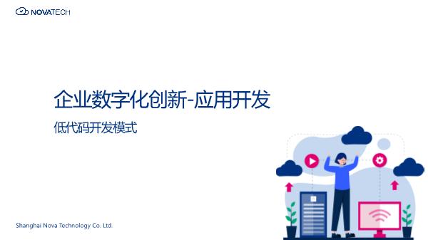 -数字化创新应用开发低代码开发模式