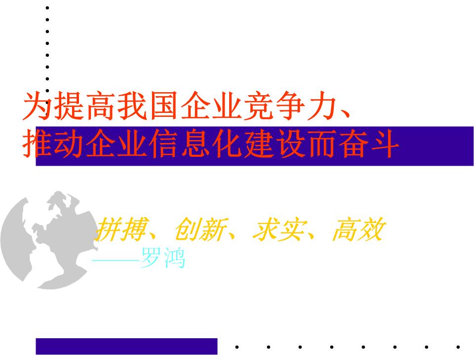罗鸿-ERP培训讲稿
