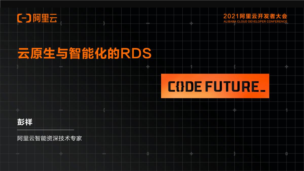 -云原生与智能化的RDS