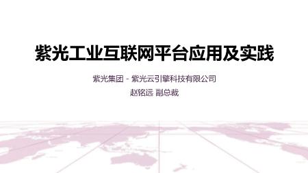 赵铭远-紫光工业互联网平台应用与实践