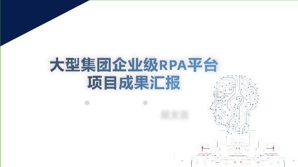 屈文浩-大型集团企业级RPA平台实践
