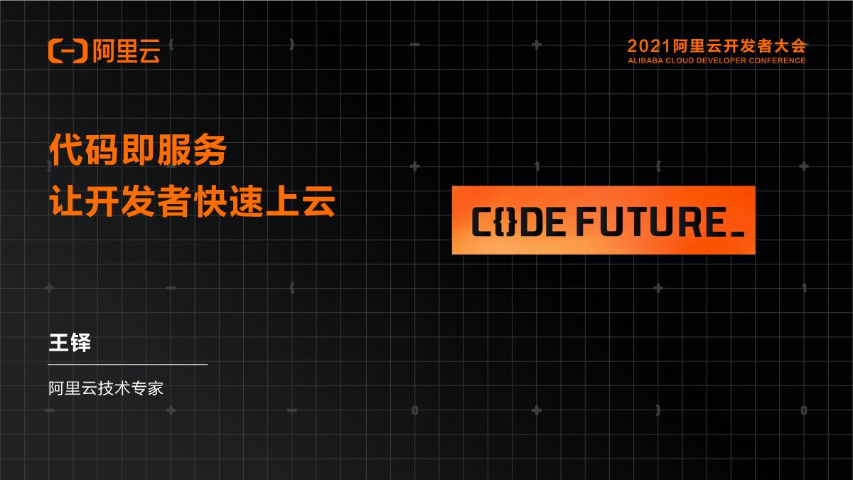 王铎-代码即服务让开发者快速上云