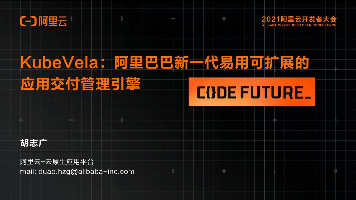 -KubeVela阿里巴巴新一代易用可扩展的应用交付管理引擎