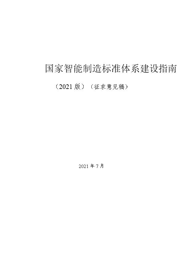 -国家智能制造标准体系建设指南2021版