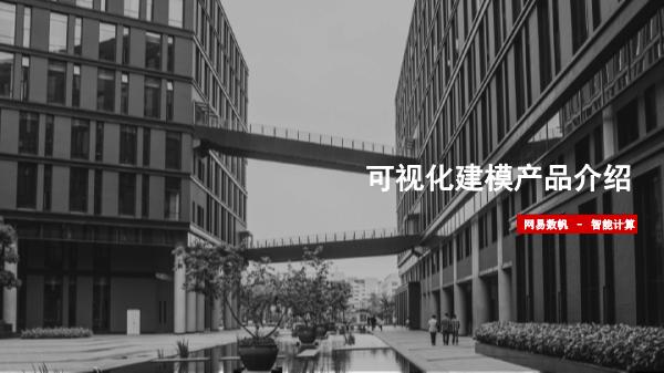 樊峰峰-可视化拖拽建模的设计与思考