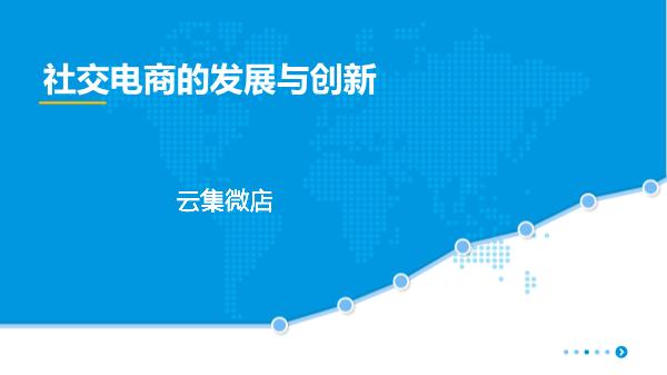 张铁成-社交电商的发展与创新