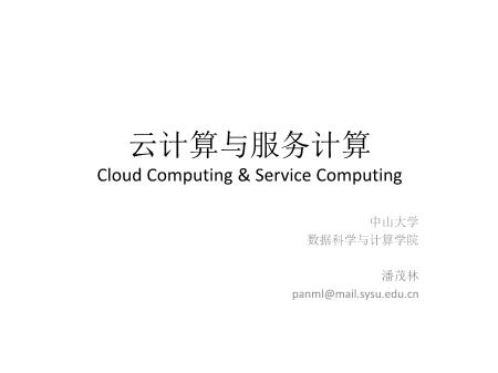 潘茂林-云计算与服务计算