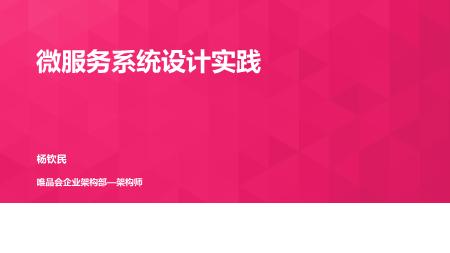 杨钦民-微服务系统设计实践