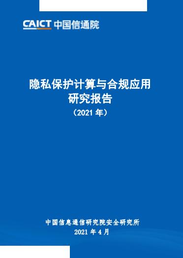 -2021隐私保护计算与合规应用研究报告