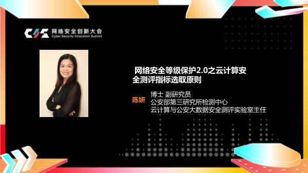 陈妍-网络安全等级保护2.0之云计算安全测评指标选取原则