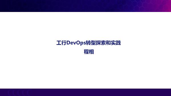 程相-工行DevOps转型探索和实践