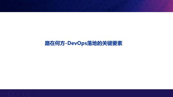 陈刚-DevOps落地的关键要素