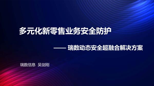 吴剑刚-瑞数动态安全超融合解决方案
