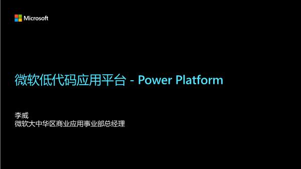 William Li-Microsoft Power Platform Overview