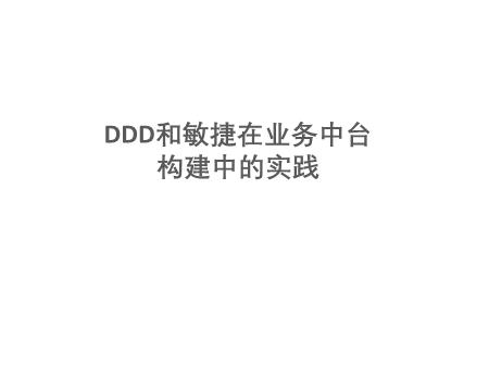-DDD和敏捷在业务中台构建中的实践