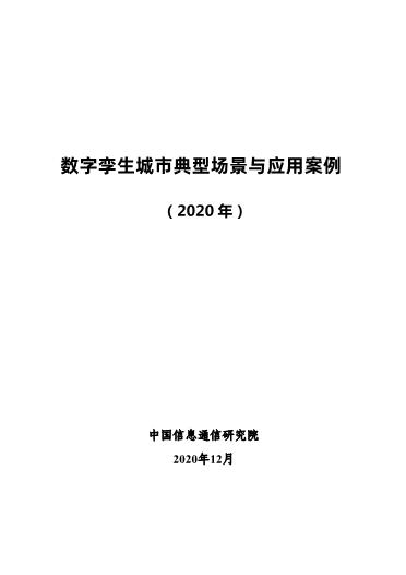-2020数字孪生城市典型场景与应用案例
