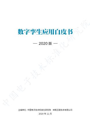 -2020数字孪生应用白皮书