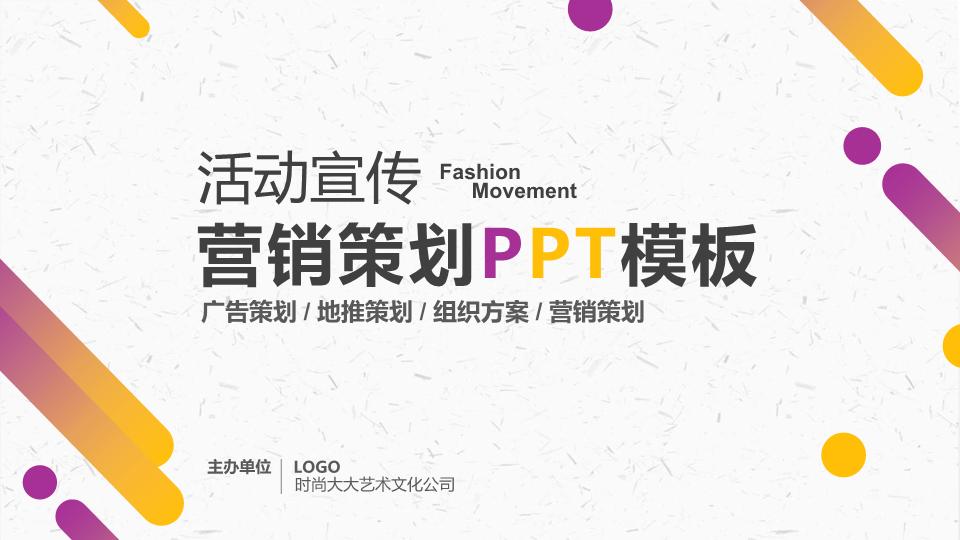 -活动宣传 营销策划 PPT模板