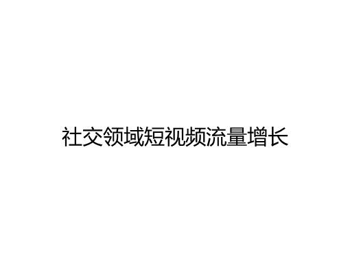 王旭-社交领域短视频流量增长
