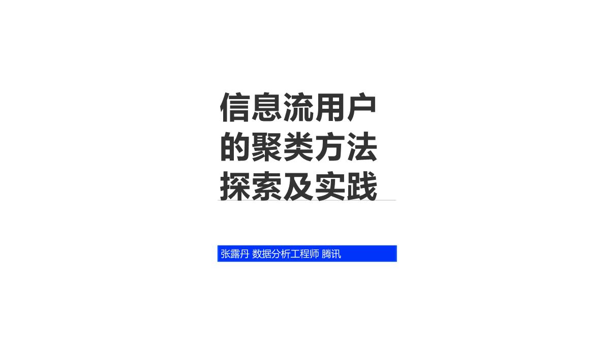 张露丹-信息流用户的聚类方法探索及实践