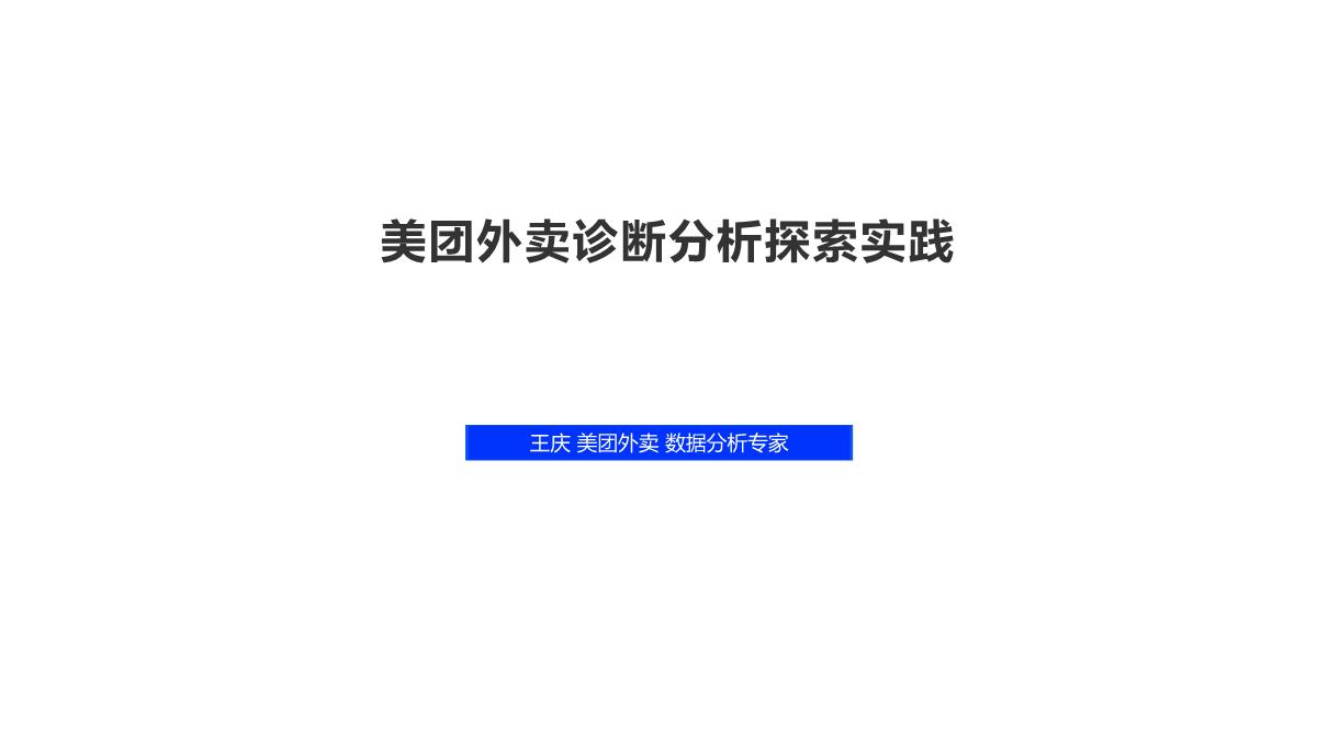 王庆-美团外卖诊断分析探索实践