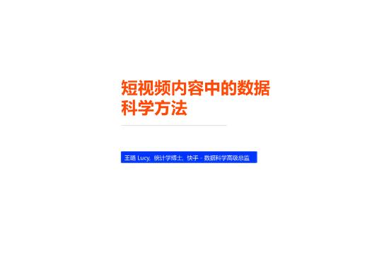 王璐-短视频平台的科学分析方法