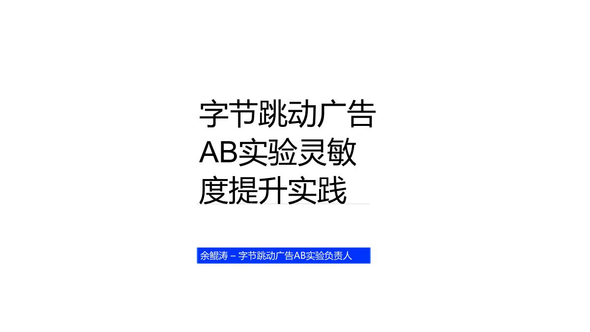 余鲲涛 -字节跳动广告智能化AB平台建设实践