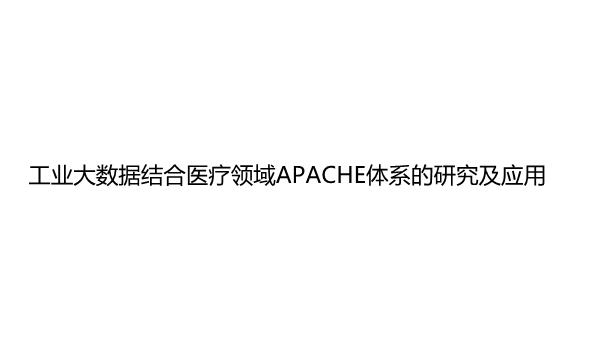 -工业大数据结合医疗领域APACHE体系的研究及应用