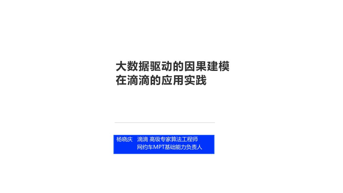 杨晓庆-大数据驱动的因果建模在滴滴的应用实践