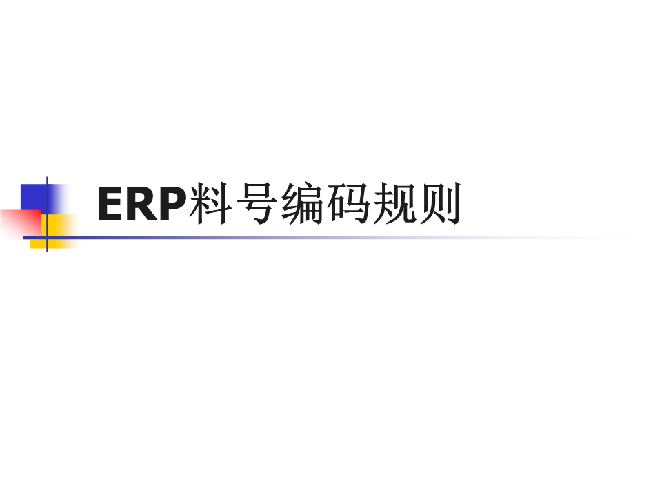 -ERP料号编码规则