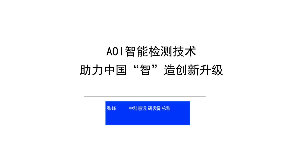 张峰-AOI智能检测技术 助力中国智造创新升级