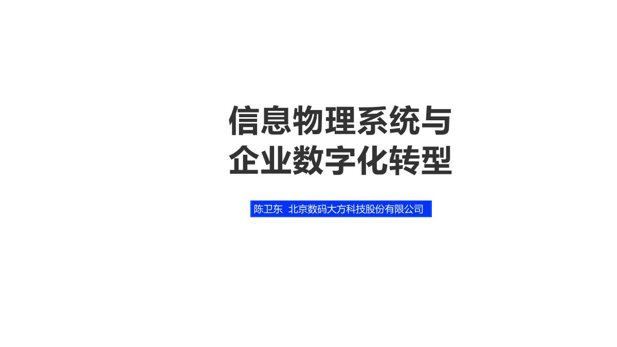 陈卫东-信息物理系统CPS与企业数字化转型