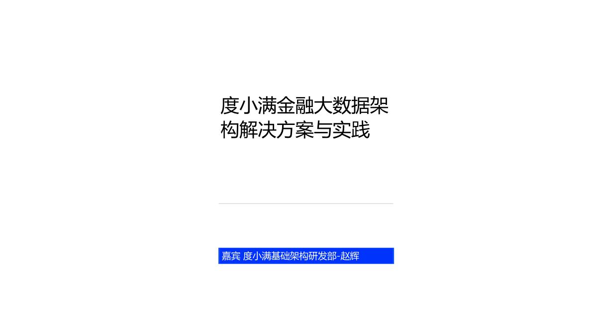 赵辉-度小满金融大数据架构解决方案与实践