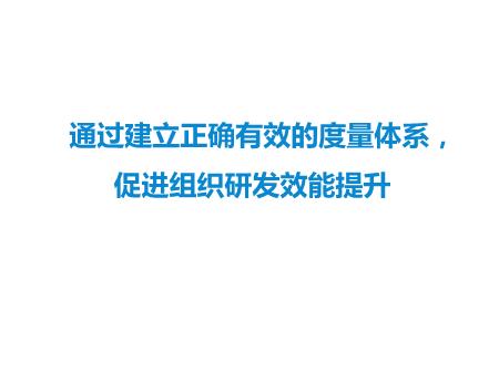张乐-通过建立正确有效的度量体系促进组织研发效能提升