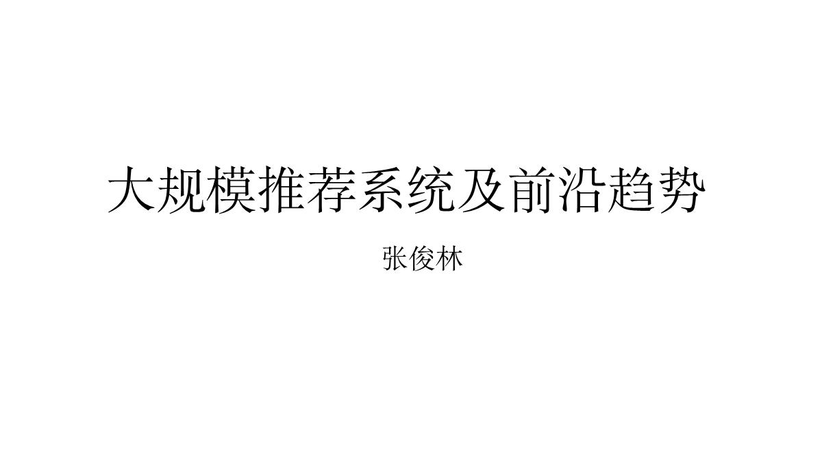 张俊林-新浪大规模推荐系统及前沿趋势