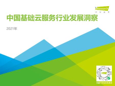 -2021中国基础云服务行业发展洞察