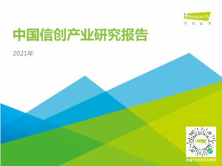 -2021年中国信创产业研究报告