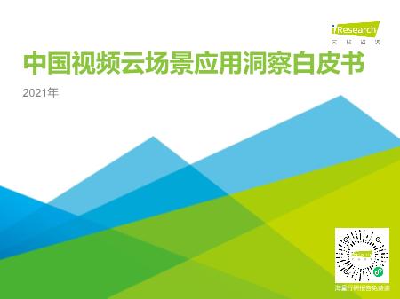 -2021年中国视频云场景应用洞察白皮书